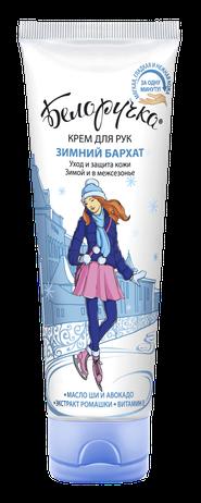 """""""Белоручка"""" крем для рук """"Зимний бархат"""""""