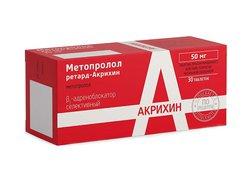 Метопролол ретард акрихин