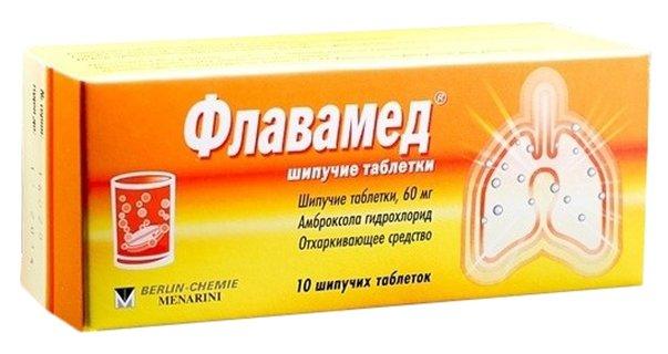 Флавамед макс - фото упаковки