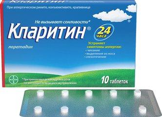 Кларитин - фото упаковки