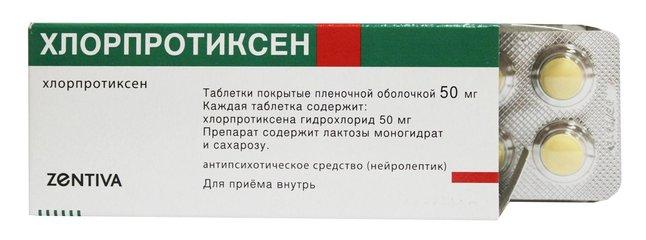 Хлорпротиксен - фото упаковки