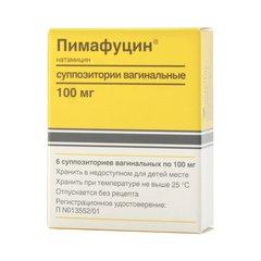 Пимафуцин - фото упаковки