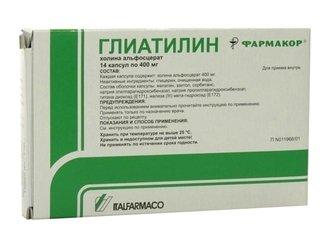 Глиатилин - фото упаковки