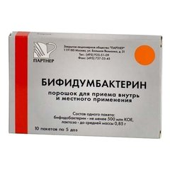 Бифидумбактерин - фото упаковки