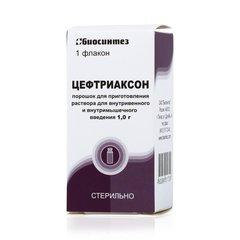 Цефтриаксон - фото упаковки