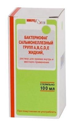 Бактериофаг сальманеллёзный групавс - фото упаковки
