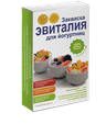 Эвиталия закваска для йогуртниц