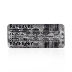 Кальцекс - фото упаковки