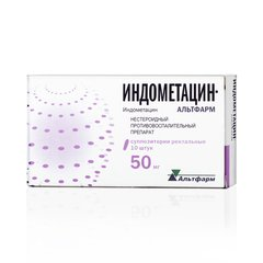 Индометацин-альтфарм
