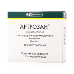 Артрозан - фото упаковки
