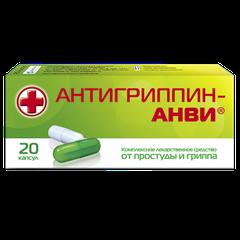 Антигриппин-АНВИ - фото упаковки