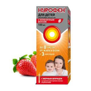Нурофен для детей - фото упаковки