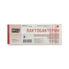 Лактобактерин сухой - фото упаковки
