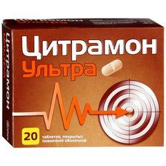 Цитрамон Ультра - фото упаковки