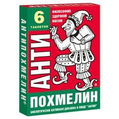 Antip Антипохмелин
