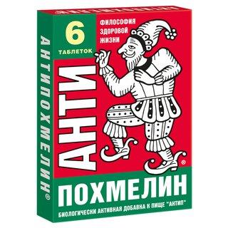 Антипохмелин