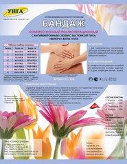 """Бандаж """"БКП-УНГА"""" С-320 N5"""