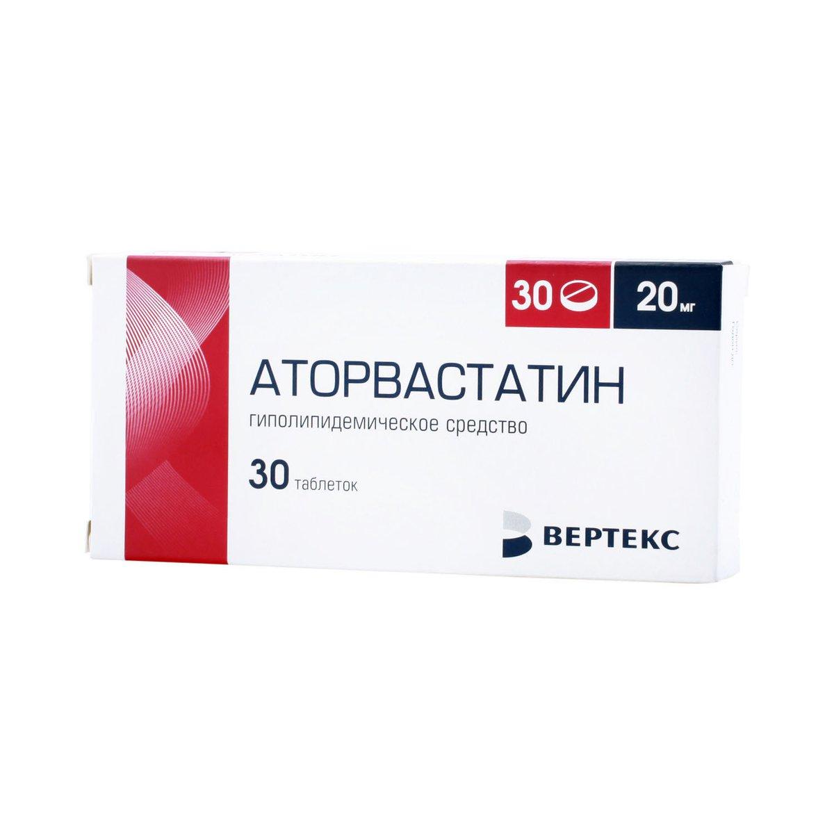 аторвастатин для похудения цена