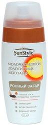 Sun Style Ровный загар молочко-спрей