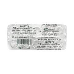 Ацетилсалициловая кислота - фото упаковки