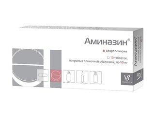 Аминазин-валента - фото упаковки