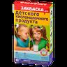 Эвиталия закваска для приготовления детского кисломолочного продукта пак.2г
