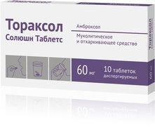 Тораксол солюшн таблетс