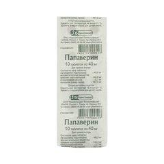 Папаверин - фото упаковки