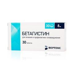 Бетагистин верте - фото упаковки