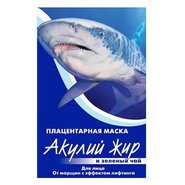 Акулий жир маска плац зел чай д/лица