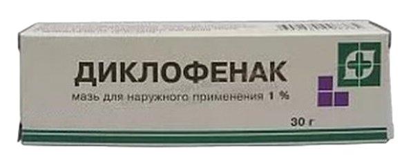 Диклофенак Биосинтез - фото упаковки