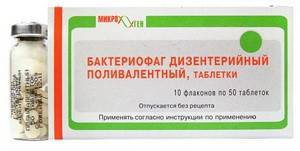 Бактериофаг дизентерийный поливалентный тб - фото упаковки