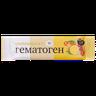 Гематоген с витамином С