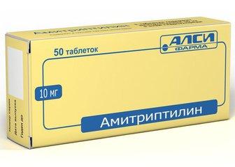 Амитриптилин - фото упаковки
