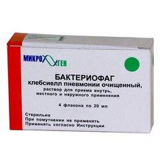 Бактериофаг клебсиелл пневмонии жидкий - фото упаковки