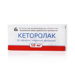 Кеторолак-бзмп