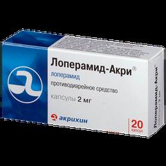 Лоперамид-Акри - фото упаковки