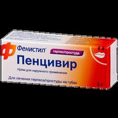 Фенистил пенцивир - фото упаковки