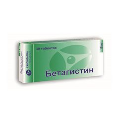 Бетагистин - фото упаковки