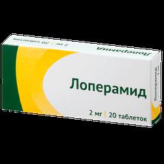 Лоперамид - фото упаковки