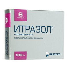 Итразол - фото упаковки