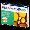 PL Рыбий жир с маслом облепихи