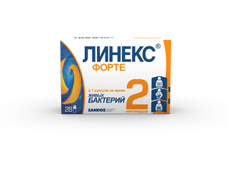 Линекс Форте - фото упаковки