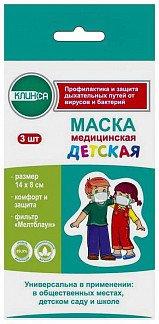 Клинса маска медицинская детская
