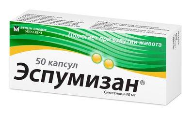 Эспумизан - фото упаковки