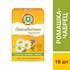 Звездочка-Прополис таблетки - фото упаковки