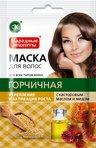 Фитокосметик Народные рецепты маска для волос горчичная