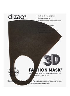 Dizao маска 3D Fashion mask