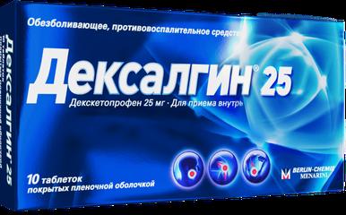 Дексалгин 25 - фото упаковки