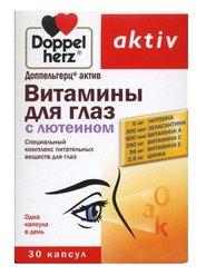Доппельгерц актив витамины для глаз с лютеином